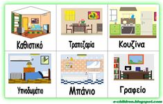 Greek Language, Greek Alphabet, Activities For Kids, Gallery Wall, Floor Plans, House Design, Education, Children, Frame