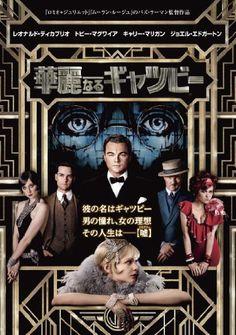 華麗なるギャツビー [DVD] ワーナーホームビデオ http://www.amazon.co.jp/dp/B00IIY9MBI/ref=cm_sw_r_pi_dp_3SM2vb0D3HVX7