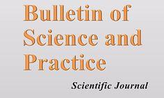 Бюллетень науки и практики №10 (23) 2017