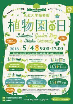 Best Garden Decorations Tips and Tricks You Need to Know - Modern Flyer Design, Flugblatt Design, Japan Design, Banner Design, Layout Design, Print Design, Poster Layout, Dm Poster, Graphic Design Posters