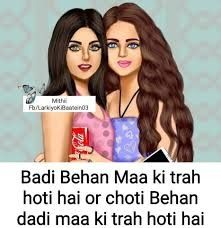 Yahan pe to ek bhi nahi hai Brother Sister Love Quotes, Sister Quotes Funny, Love My Sister, Cute Funny Quotes, Cousin, Cheeky Quotes, Girly Quotes, Cute Family Quotes, Girly Facts