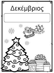 Μαθαίνουμε τους μήνες στο Νηπιαγωγείο - Κάρτες για αντιγραφή και ζωγραφική - ΗΛΕΚΤΡΟΝΙΚΗ ΔΙΔΑΣΚΑΛΙΑ Precious Moments Coloring Pages, School Organization, Christmas Activities, Kindergarten Activities, Xmas, Classroom, Teaching, Blog, Noel