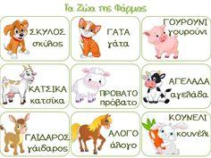 τα ζωα στο νηπιαγωγειο - Google Search Preschool Education, Preschool Farm, Greek Language, Daycare Crafts, Sensory Activities, Animal Crafts, School Projects, Early Childhood, Children