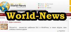 Шаблон World-News [DLE 9.8 - 10.0]