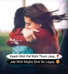 kash kabhi usko durr jane hi na diya hota Forever Love Quotes, Sexy Love Quotes, Secret Love Quotes, Love Quotes For Girlfriend, First Love Quotes, Love Quotes Poetry, I Miss You Quotes, Couples Quotes Love, Love Husband Quotes