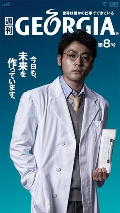 TVCM「商品開発者」篇 15秒 | ジョージア Advertising Design, Ad Design, Georgia, How To Look Better, Japan, Poses, Actors, Feelings, Figure Poses
