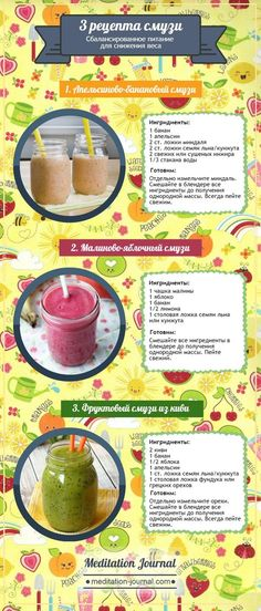 еда Nail Polish 5 free nail polish meaning Smoothie Drinks, Smoothie Recipes, Diet Recipes, Cooking Recipes, Healthy Recipes, Healthy Drinks, Healthy Eating, Good Food, Yummy Food