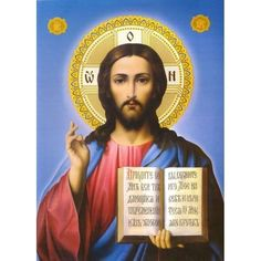 Cross Stitch Kits, Cross Stitch Embroidery, Religion, Pictures Of Jesus Christ, Sign Of The Cross, Holy Quotes, Bible Prayers, 5d Diamond Painting, Cross Paintings