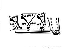 Arabic Calligraphy Services was found in as a high quality provider of Arabic Calligraphy Styles,You will learn Arabic script professionally. Calligraphy Alphabet Tutorial, Calligraphy Lessons, Arabic Calligraphy Art, Learn Calligraphy, Caligraphy, Lettering, Typography, Arts And Crafts, Islam Hadith
