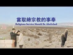 【福音视频】基督的发表《当取缔宗教的事奉》粤语 | 追逐晨星