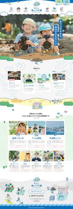 #子供#教育#青 Fashion Web Design, Food Web Design, Web Design Mobile, Best Web Design, Design Blog, Website Design Inspiration, Layout Inspiration, Mobile Web, Flat Design