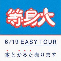 どうも、宣伝です。 森考平くん、安田昇平くんとやっているユニット、「等身大」が東京でZINEの販売をさせていただけることになりました。 6月19日に恵比寿リキッドルーム(安田くんいわく、すごく音が良いところらしい)にて、シャムキャッツさんが企画された音楽イベント「EASY TOUR」の開催があり、「ZINE SHOP」のスペースで出展いたします。 一所懸命頑張ります。 EASY TOUR...