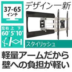 スタイリッシュテレビ壁掛け金具37-65インチ対応 上下左右アーム PRM-LT19M