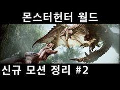 차지액스, 조충곤, 한손검 신규 모션 정리 / 몬스터헌터 월드