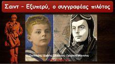 Σαιντ – Εξυπερύ, ο συγγραφέας πιλότος Τσατσούρης Χρήστος, Φιλόλογος Γυμνασίου Μαγούλας xtsat.blogspot.gr