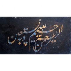 تابلو نقاشی / بسم الله / خطاطی رنگ و روغن روی بوم