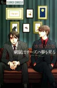 Kyuuso Ha Cheese no Yume Omiru (Yaoi) manga - Setona Mizushiro - BOOK ONE