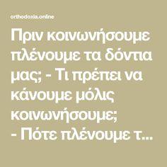Πριν κοινωνήσουμε πλένουμε τα δόντια μας; -Τι πρέπει να κάνουμε μόλις κοινωνήσουμε; -Πότε πλένουμε τα δόντια μας μετά την πρωινή Θεία Μετάληψη; -Τι πρέπει να κάνει μια γυναίκα, όταν έχει έμμηνο ρύση; -Μπαίνοντας στον Ι. Ναό προσκυνούμε τις εικόνες του Τέμπλου; κ.α Orthodox Christianity, Greek Quotes, Kirchen, Christian Faith, Savior, Religion, Grass, Orthodox Icons, Salvador