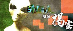 .  2010 - 2012 恩膏引擎全力開動!!: 外星人之戰(上) - 外星人身份揭露