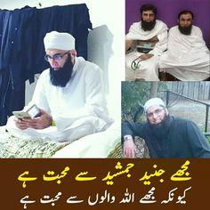 Jamel, Islamic Qoutes, Instagram Photo Video, Loving U, Miss You, Growing Up, Pakistan, Brave, Real Life