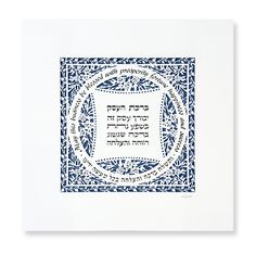This beautiful fine art paper-cut celebrates BUSINESS. A PERFECT GIFT FOR A NEW BUSINESS  It comes un-framed or framed. I cut with meticulous precision, In the center of this original design bussines blessing in Hebrew Clligraphy, Surrounding the beautiful Hebrew clligraphy is my papercut floral filigree and around that, more biblical verses of prosperity fortune happiness and success.  This wall art is the perfect gift for Business or office decoration. They will be honored by your respect…