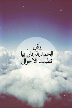 And say Alhamdulillah