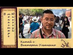 Китай с Виктором Ульяненко: в монастыре Юнхэгун - YouTube