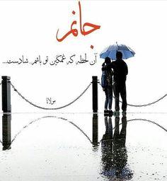 #مولانا ♥ جانم...............❣❣❣