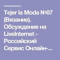 Tejer la Moda №87 (Вязание). Обсуждение на LiveInternet - Российский Сервис Онлайн-Дневников