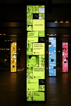Museum of Finance (金融/知のLANDSCAPE). By tha ltd. and light publicity. Truly beautiful installation.