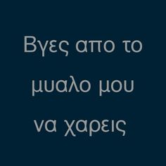! Epic Quotes, Wisdom Quotes, Quotes To Live By, Best Quotes, Funny Quotes, Life Quotes, Inspirational Quotes, Small Quotes, Greek Quotes
