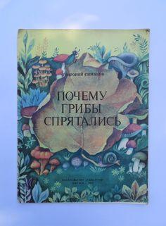 "Rare Soviet vintage children's book ""Why mushrooms hid"". Russian illustrations. Russian vintage. Udmurt books. USSR illustrated book 1980s"
