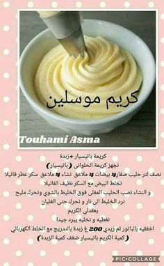 Sweets Recipes, Cookie Recipes, Cooking Cream, Arabian Food, Arabic Dessert, Cooking Cake, Sweet Sauce, Cooking Ingredients, Cake Decorating Tips