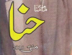 Hina Digest May 2015, read online or download free latest monthly Urdu edition of Hina digest free online, in this edition you will read: Hamad by Khalid Bazmi, Naat by Kokab, Golden words by Prophet PBUH by Syed Akhtar Naz, Dakhley Jari Hain by Ibn e Inhsa, Myths by Farzana Habeeb, Ammara Imdad, Umm Aqsa, Tamzeela Zahid, Soniya Chauhdri, Samera Gull, Parbat Ke Us Par by Nayab Jilani, Ik Jahan AUr Hey by Sidra, Complete Novels by Sehrish Bano, Robeena Saed, Huma Amir, Farhat Shaukat, Naila Tariq, and many other articles for Health, Beauty, Cooking, Poetry and Jokes etc. by great different authors.