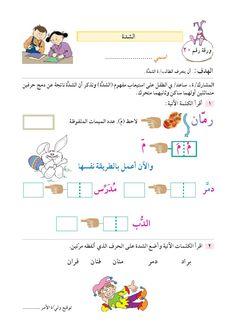 http://www.zajel.edu.ps/wp/g1/arabic1/arabic10023.jpg