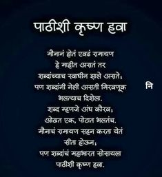 Good Thoughts Quotes, Good Life Quotes, Wise Quotes, Inspiring Quotes About Life, Good Morning Quotes, Book Quotes, Marathi Quotes On Life, Marathi Poems, Hindi Quotes