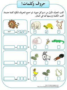 Arabic Alphabet Letters, Arabic Alphabet For Kids, Arabic Lessons, Quran Translation, Islam Facts, Alphabet Worksheets, Arabic Language, Learning Arabic, Arabic Words