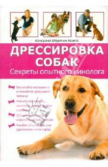 Консуэло Компс - Дрессировка собак. Секреты опытного кинолога обложка книги