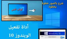 Windows 10, Activities, Digital