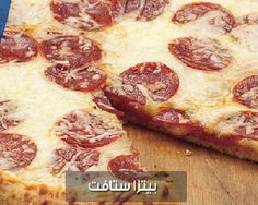 بيتزا ستافت للشيف علاء الشربيني من برنامج لقمة هنية ~ مطبخ أتوسه على قد الايد