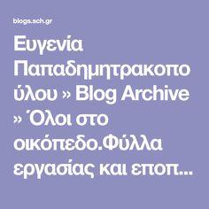 Ευγενία Παπαδημητρακοπούλου » Blog Archive » Όλοι στο οικόπεδο.Φύλλα εργασίας και εποπτικό υλικό για την α΄ δημοτικού.