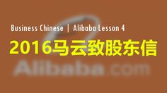 Business Chinese - Alibaba - Lesson 4 2016马云致股东信 LETTER TO SHAREHOLDERS
