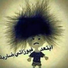 ذكرتني بيوم كيف شكلك بدا مثل العبدة ههههههههه