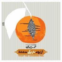 Mohsen Namjoo - Adame Pooch محسن نامجو - آدم پوچ by MohsenNamjoo on SoundCloud