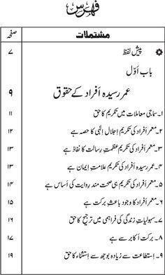 Complete Book: Islam main Umar Raseeda or Mazoor Afrad ky Haqooq ---  Written By: Shaykh-ul-Islam Dr. Muhammad Tahir-ul-Qadri --- page # 05