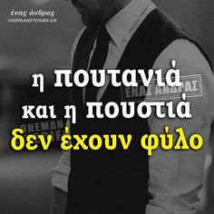 122 North Face Logo, The North Face, Greek Quotes, True Stories, Personality, Motivation, Life, Greek, North Faces