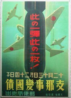 昭和 戦中 - Google 検索 Ww2 Propaganda Posters, Political Posters, Political Art, Meiji Restoration, Memories Faded, Japanese Poster, Japanese Graphic Design, Commercial Art, Retro Ads