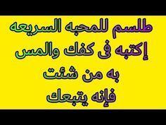 للمحبه السريعه إكتبه فى كفك والمس به من شئت فإنه يتبعك Youtube Islamic Quotes Quotes Youtube