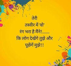 Hindi Quotes Images, Shyari Quotes, Love Quotes In Hindi, Words Quotes, Life Quotes, Attitude Quotes, Qoutes, First Love Quotes, Cute Love Quotes
