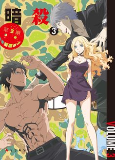 Second 'Assassination Classroom' Anime Season Fourth DVD/BD Release Cover Art Arrives Manga Art, Anime Manga, Stargate Movie, Manhwa, Homeroom Teacher, Koro Sensei, Nagisa And Karma, Nagisa Shiota, Fanart
